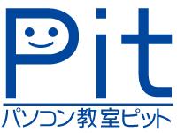 パソコン教室Pit